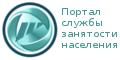 Интерактивный портал службы занятости населения Курганской области