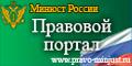 право-минюст.рф